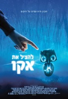 Earth to Echo - Israeli Movie Poster (xs thumbnail)