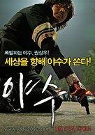 Running Wild - South Korean poster (xs thumbnail)
