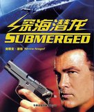 Submerged - Chinese Movie Cover (xs thumbnail)
