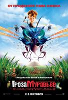 The Ant Bully - Russian Movie Poster (xs thumbnail)