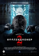 The Collection - Russian Movie Poster (xs thumbnail)