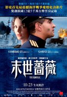 Admiral - Taiwanese Movie Poster (xs thumbnail)