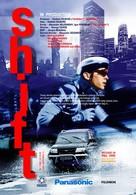 Sdvig - Russian Movie Poster (xs thumbnail)