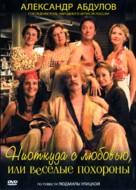 Niotkuda s lyubovyu, ili Vesyolye pokhorony - Russian Movie Cover (xs thumbnail)