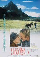 The Electric Horseman - Japanese Movie Poster (xs thumbnail)