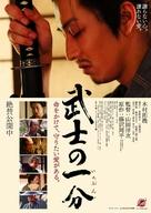 Bushi no ichibun - Japanese poster (xs thumbnail)