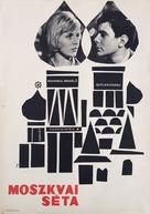 Ya shagayu po Moskve - Hungarian Movie Poster (xs thumbnail)
