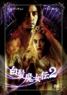 Bai fa mo nu zhuan II - Japanese poster (xs thumbnail)