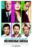 Horrible Bosses - Russian Movie Poster (xs thumbnail)