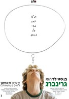 Greenberg - Israeli Movie Poster (xs thumbnail)