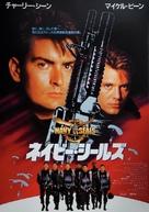 Navy Seals - Japanese Movie Poster (xs thumbnail)