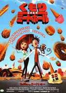Cloudy with a Chance of Meatballs - Japanese Movie Poster (xs thumbnail)