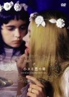 Mais ne nous dèlivrez pas du mal - Japanese Movie Cover (xs thumbnail)