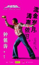 East Meets West - Chinese Movie Poster (xs thumbnail)