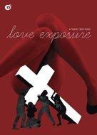 Ai no mukidashi - DVD movie cover (xs thumbnail)