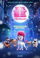 100% Wolf - South Korean Movie Poster (xs thumbnail)