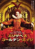Elizabeth: The Golden Age - Japanese Movie Poster (xs thumbnail)