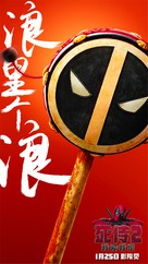 Deadpool 2 - Chinese Movie Poster (xs thumbnail)