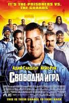 The Longest Yard - Bulgarian Movie Poster (xs thumbnail)