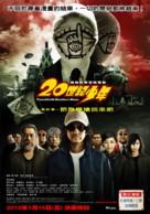 20-seiki shônen: Saishû-shô - Bokura no hata - Taiwanese Movie Poster (xs thumbnail)