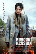 Rurôni Kenshin: Densetsu no saigo-hen - Philippine Movie Poster (xs thumbnail)