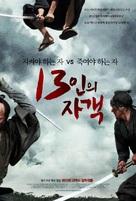 Jûsan-nin no shikaku - South Korean Movie Poster (xs thumbnail)