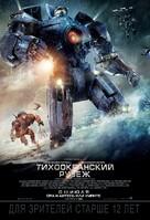 Pacific Rim - Russian Movie Poster (xs thumbnail)