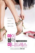 Mai Beulraek Minideureseu - South Korean Movie Poster (xs thumbnail)