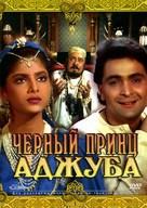 Ajooba - Russian DVD cover (xs thumbnail)