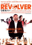 Revolver - Japanese Movie Poster (xs thumbnail)