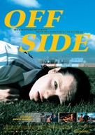 Andere Liga, Eine - Movie Poster (xs thumbnail)