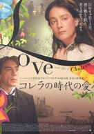 Love in the Time of Cholera - Japanese Movie Poster (xs thumbnail)