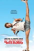 You Don't Mess with the Zohan - Armenian Movie Poster (xs thumbnail)