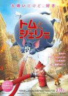 Tom and Jerry - Japanese Movie Poster (xs thumbnail)