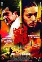 Dangkou - Hong Kong Movie Poster (xs thumbnail)