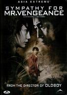 Boksuneun naui geot - Movie Cover (xs thumbnail)