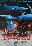 Star Trek: The Search For Spock - Japanese Movie Poster (xs thumbnail)