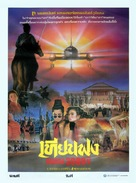 Qin yong - Thai Movie Poster (xs thumbnail)