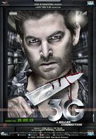 3G - A Killer Connection - Indian Movie Poster (xs thumbnail)