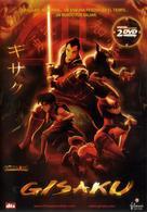Gisaku - Spanish DVD cover (xs thumbnail)