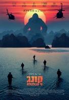 Kong: Skull Island - Israeli Movie Poster (xs thumbnail)