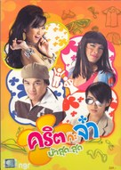 Cris-ka-ja baa sut sut - Thai Movie Cover (xs thumbnail)