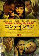 Contagion - Japanese Movie Poster (xs thumbnail)
