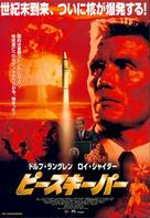 The Peacekeeper - Japanese Movie Poster (xs thumbnail)