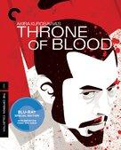 Kumonosu jô - Blu-Ray movie cover (xs thumbnail)