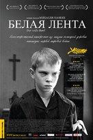Das weiße Band - Eine deutsche Kindergeschichte - Russian Movie Poster (xs thumbnail)