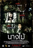Nang mai - Thai Movie Poster (xs thumbnail)