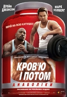 Pain & Gain - Ukrainian Movie Poster (xs thumbnail)