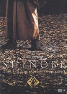 Shinobi - Japanese DVD cover (xs thumbnail)
