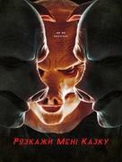 """Tell Me a Story"" - Ukrainian Movie Poster (xs thumbnail)"